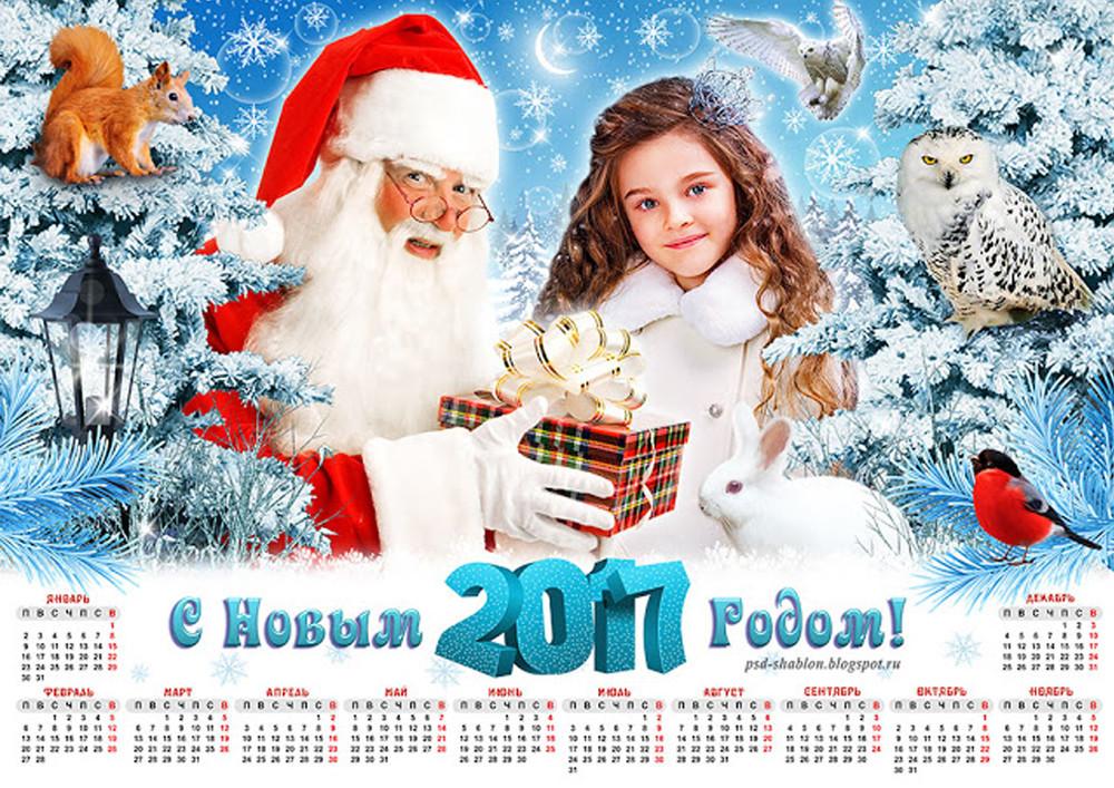 новогодние и зимние календари примеры с фото кадрах