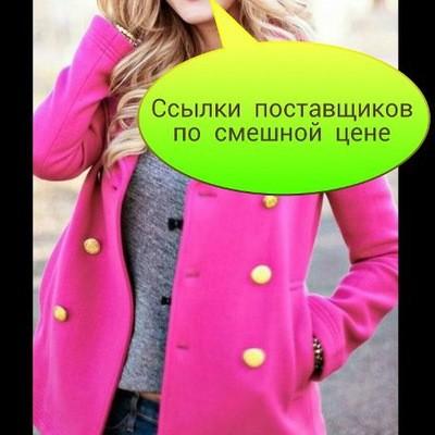 Поставщики одежды украина каталоги с ценами