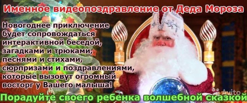 Новогоднее именное поздравление от деда мороза картинки