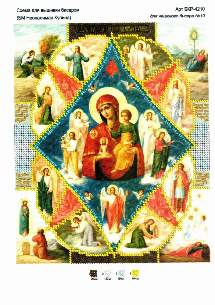 Вышивка бисером икона неопалимая купина 586