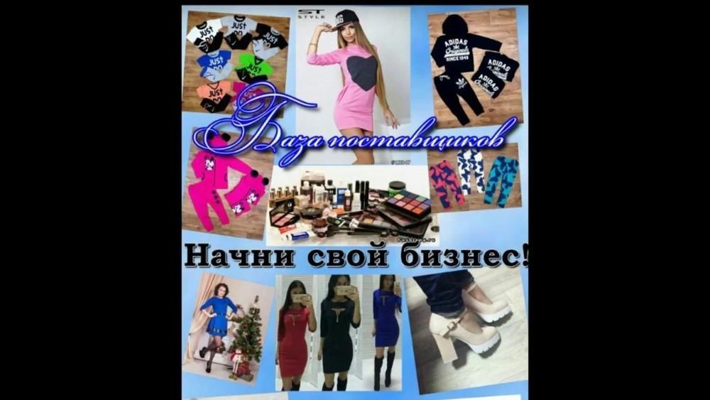 База поставщиков женской одежды