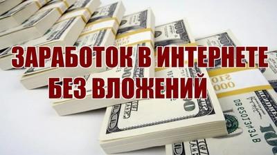 Где можно заработать в инете ставки ставки транспортного налога липецкая область 2014