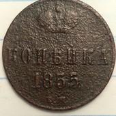 Монета царская Копейка 1855 год, правление Александра 2 !!!