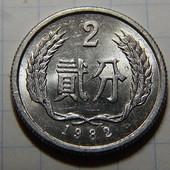 Монета. Китай. 2 феня 1982 года.