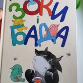 Книга дитяча Зоки і Бада, укр, стан чудовий