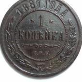 Монета царская 1 копейка 1887 год, правление Александра 3 , Редкая, Состояние !!!