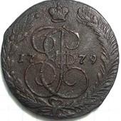 Монета царская 5 копеек 1779 год, правление Елизаветы 1 Петровны, крупная монета, Редкая !!!