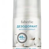 Дезодорант-антиперспирант «Нежность хлопка» /Фаберлик Faberlic