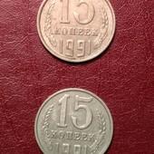 15 коп.СССР 1991 Л и 1991 М.