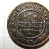 Монета. Российская империя. 1 копейка 1911 года! Николай II.
