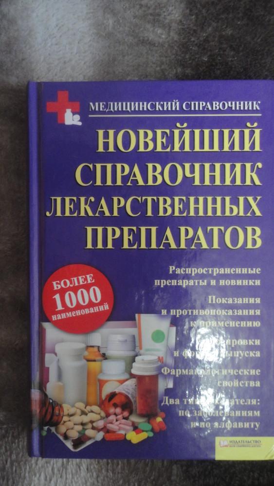 лекарственный справочник с картинками можете выбрать