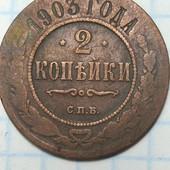 Монета царская 2 копейки 1903 год,правление Николая 2 !!!