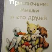 4 книги одним лотом!!! Супер яркие и очень красивые, музыкальные!!!