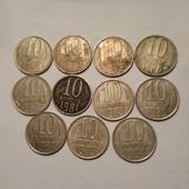 10 копійок СРСР - 10 шт погодки +1 шт (деталі в опису)