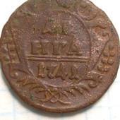 Монета царская Деньга 1741 год, правление Иоанна vl, очень Редкая !!!
