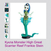 Monster high great scarier reef Frankie stein Оригинал