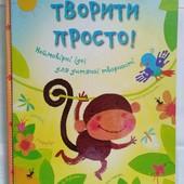 Новая книга для детского творчества Творити просто