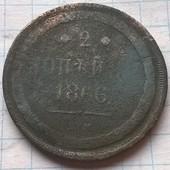 Монета царская 2 копейки 1866