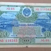 Облигация на 10 рублей 1951