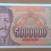 Бона Югославии 5 000 000 динаров 1993