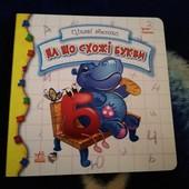 Новая книга Азбука