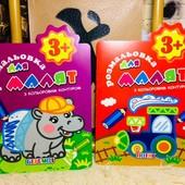 Обучающие раскраски для малышей с подсказками и изучением английского языка. Лот 2 штуки. Возраст 3+