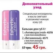 Витаминный бальзам для губ