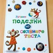 Большая книга поделок с пошаговой инструкцией, 64 стр. Формат А4, твердая обложка. Отличный подарок!