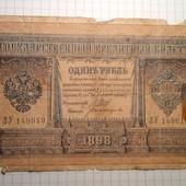 1 рубль 1898 год Царский