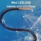 Мини Led USB лампа для ноутбука