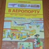 """Я відкриваю світ  """"У аеропорту """" (Енциклопедія в малюнках + завдання)Формат А4"""