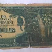 Бона Японской окупации 10 долларов