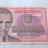 Бона Югославии 10 000 000 000 динаров 1993