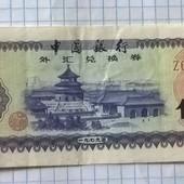 Бона Китая 50 фень