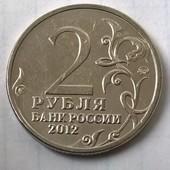 Монета России 2 рубля 2012 Беннигстен