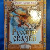 Наша книга русских сказок