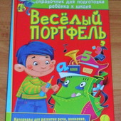 Веселый портфель (иллюстрированный справочник для подготовки ребенка к школе) 352 стр.