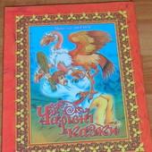 Чарівні казки (Велика, подарункова збірка казок) 300 стор. (Новая, нюанс Ф.5)
