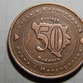 Монета. Босния и Герцеговина. 50 фенингов! 1998 года. (Крупный размер и номинал!)