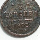 Монета царская 1 2 копейки 1892 год, правление Александра 3, Редкая !!!