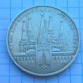 Монета СССР 1 рубль 1978