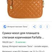Шикарная сумочка FR премиум класса, Оригинал!