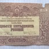 Бона Юга России 250 рублей 1920