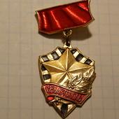 медальон СССР. город герой Севастополь.