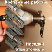 Биты отверточные (в шуруповерт, дрель). 20 шт