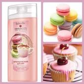 Пена для ванны «Французский десерт» серии Beauty Cafe (faberlic)