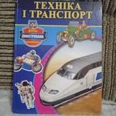 Техніка і транспорт.