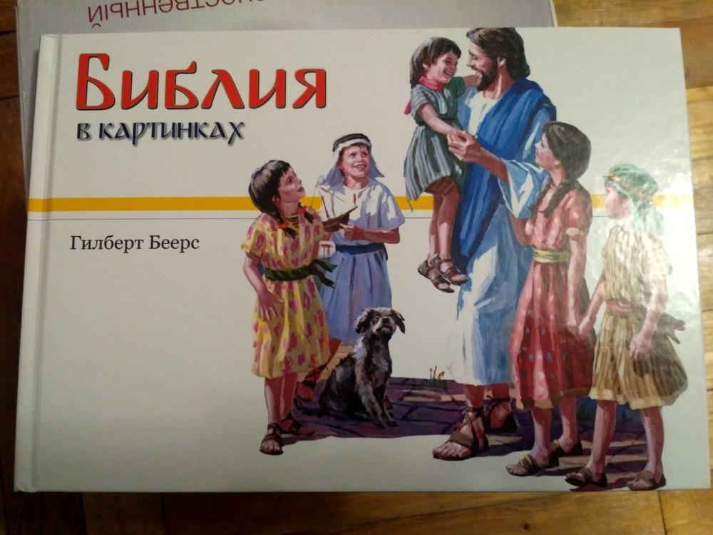достаточно библия в картинках полянская актер театра