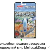 Оригинал Многоразовые водные раскраски Подводный мир Melissa&Doug