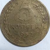 Монета СССР 5 копеек 1952 год, до реформы !!!